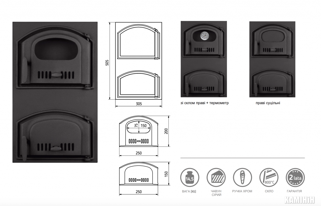 Чавунні дверцята для печей 305x505 мм