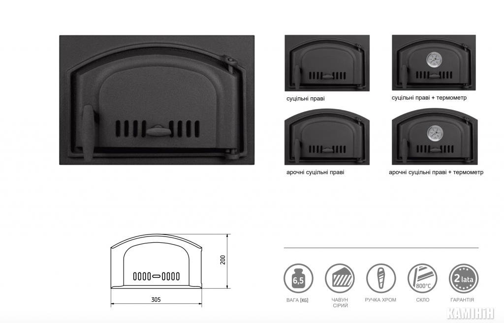 Чавунні дверцята для печі 305x200 мм