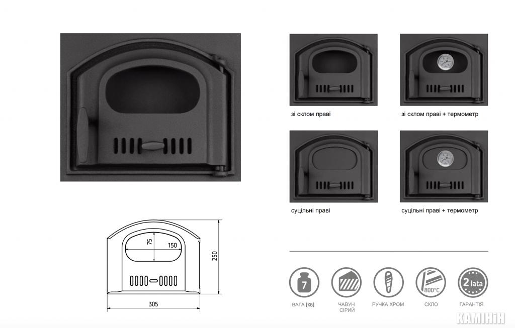 Чугунные дверцы для печи 305x250 мм
