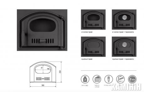 Чавунні дверцята для печей 305x250 мм