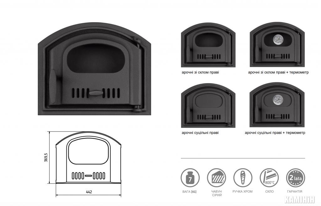 Чавунні дверцята для печей 442x370 мм