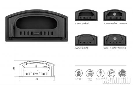 Чугунные дверцы для печи 490х250 мм
