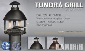 Грилі і барбекю Tundra Grill